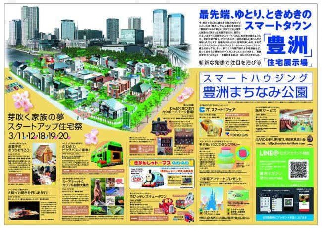 201703 豊洲まちなみ公園 イベント 1 豊洲マガジン