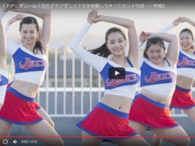 チア☆ダン ユナイテッドシネマ豊洲 豊洲マガジン 2