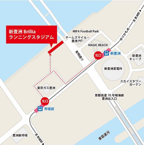 新豊洲 Brillia ランニングスタジアム 3 豊洲マガジン
