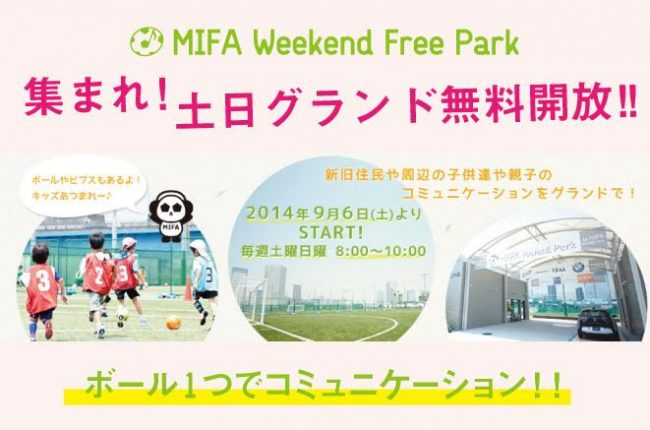 MIFA Football Park 4 豊洲マガジン