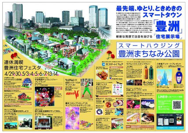 201705豊洲まちなみ公園 ハウジングフェア 25 豊洲マガジン