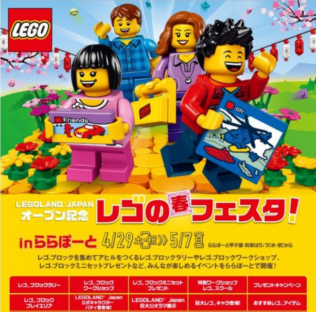LEGOの春フェスタ ららぽーと豊洲 豊洲マガジン 2