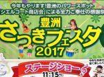 豊洲さつきフェスタ2017 豊洲商友会 豊洲マガジン 2