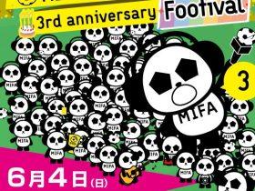 MIFA Football Park 8 豊洲マガジン