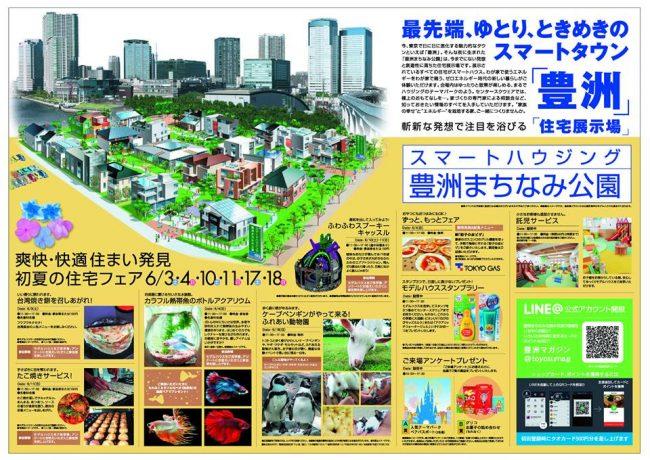 201706豊洲まちなみ公園 住宅フェア 24 豊洲マガジン