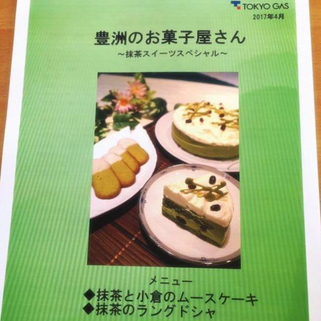 東京ガス がすてなーに 豊洲のお菓子屋さん~抹茶のスイーツスペシャル~ 6 豊洲マガジン