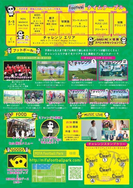 1MIFA Football Park 11 豊洲マガジン
