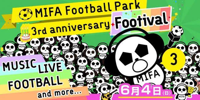 MIFA Football Park 9 豊洲マガジン