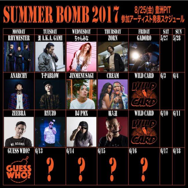 SUMMER BOMB 2017 豊洲PIT 豊洲マガジン