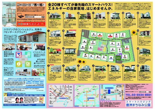 201707豊洲まちなみ公園 住宅フェア 17 豊洲マガジン