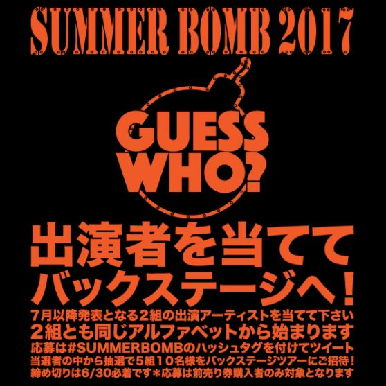 SUMMER BOMB 2017 豊洲PIT3豊洲マガジン