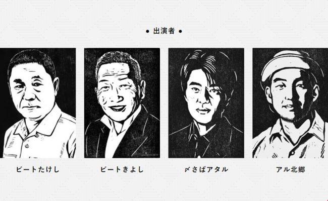 ビートたけし ほぼ単独ライブ 第四弾 豊洲PIT 豊洲マガジン 1