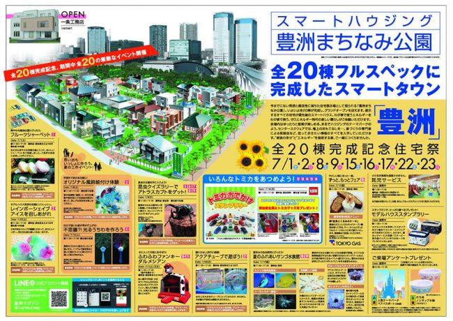 201707豊洲まちなみ公園 住宅フェア 16 豊洲マガジン