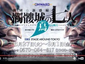 360°シアター StageAround TOKYO 髑髏城の七人 season鳥 豊洲マガジン