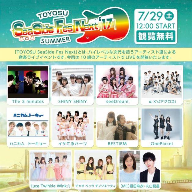 ららぽーと豊洲 TOYOSU SeaSide Fes Next'17 SUMMER 豊洲マガジン 2