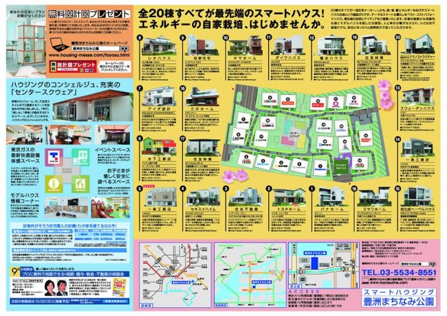 201709豊洲まちなみ公園 2 豊洲マガジン