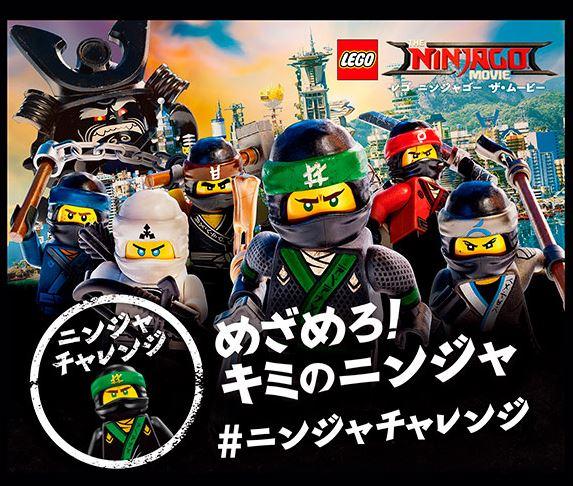 レゴ ニンジャゴー「ニンジャ チャレンジ」イベント ららぽーと豊洲 豊洲マガジン