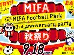 3rd_matsuri_bnr_fin MIFA Football Park 豊洲マガジン 1