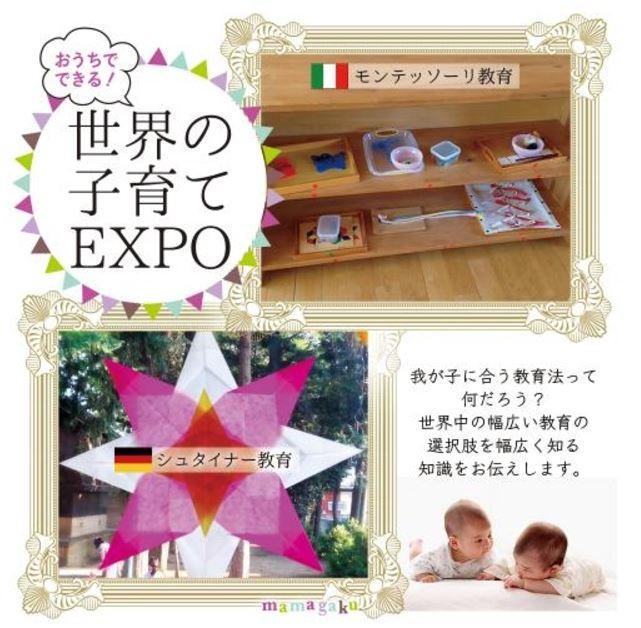 mamagaku おうちでできる!はじめての世界の子育てEXPO講座 豊洲マガジン