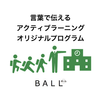BALLアイキャッチ.001 豊洲マガジン