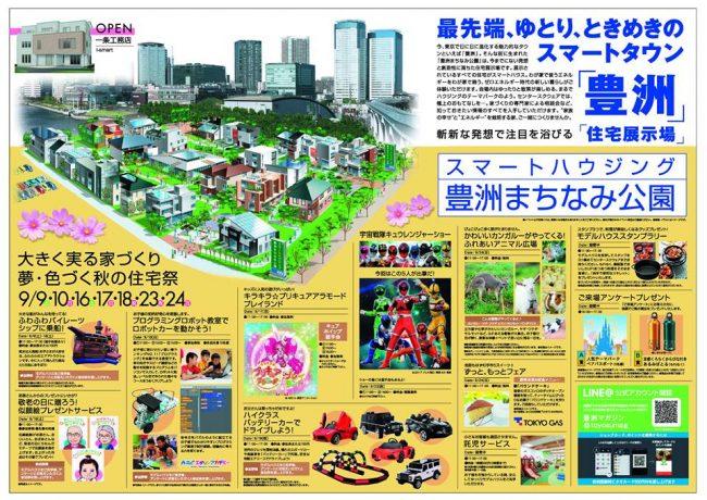 201709豊洲まちなみ公園 1 豊洲マガジン