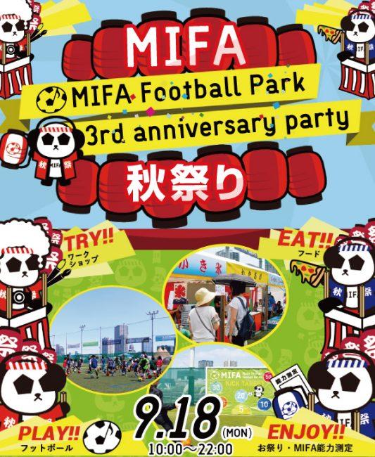 3rd_matsuri_bnr_fin MIFA Football Park 豊洲マガジン 2