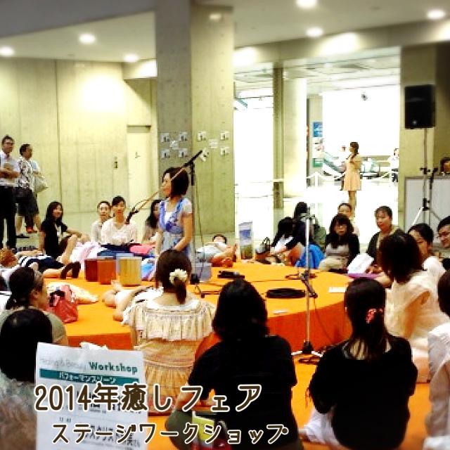 『癒しフェア 2017 in TOKYO』ドッグヨガ 癒し2014 2