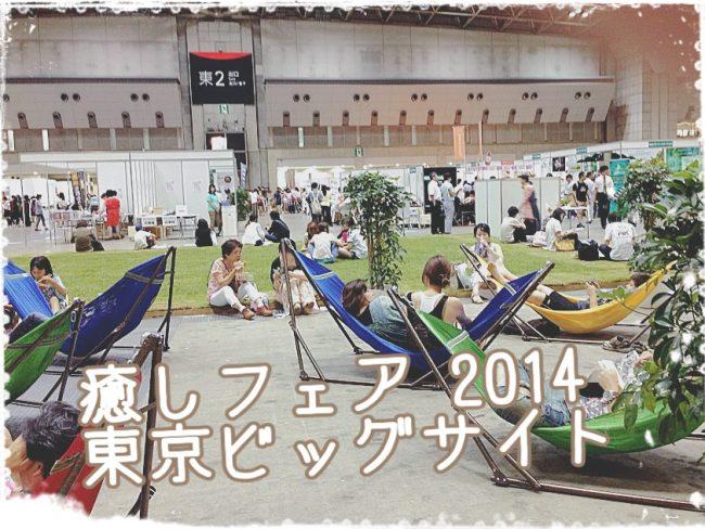『癒しフェア 2017 in TOKYO』ドッグヨガ 癒し2014