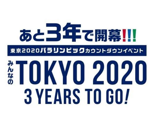 東京 2020 パラリンピック カウント ダウン イベント 開催 豊洲マガジン