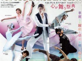 TOYOSU DANCE LIVE 2017 豊洲シビックセンター 豊洲マガジン