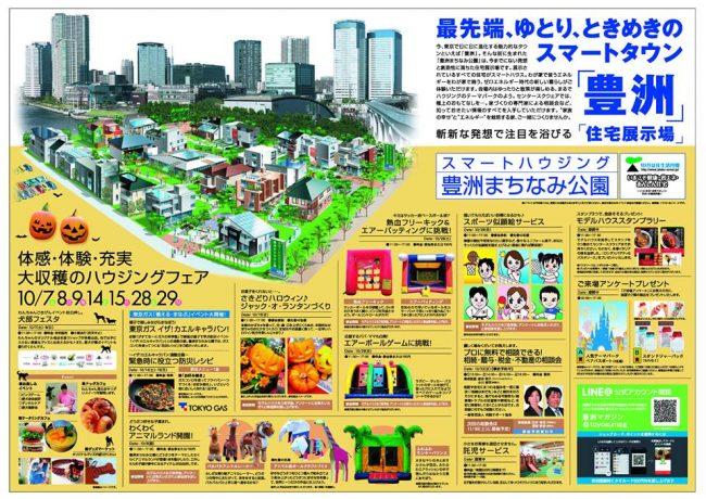201710豊洲まちなみ公園 20 豊洲マガジン