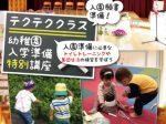 アーバンドック ららぽーと豊洲キッズクラブ×mamagaku【ママガク】 豊洲マガジン