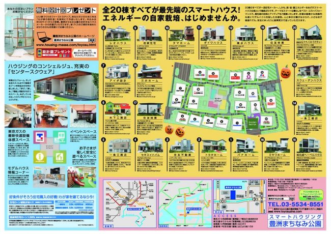 201710豊洲まちなみ公園 21 豊洲マガジン
