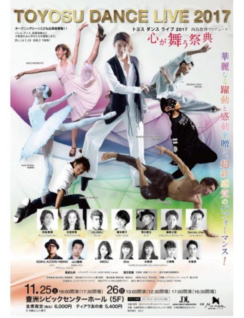 TOYOSU DANCE LIVE 2017 豊洲シビックセンター2 豊洲マガジン