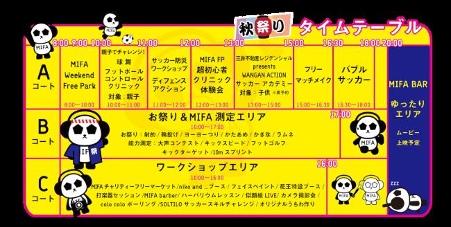 3rd_matsuri_bnr_fin MIFA Football Park 豊洲マガジン 3