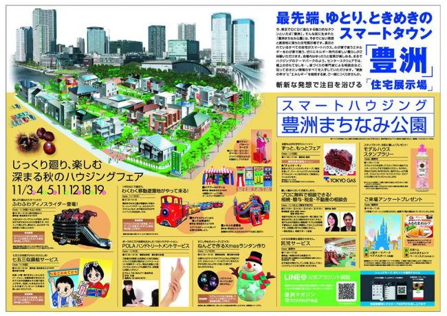 201711豊洲まちなみ公園 15 豊洲マガジン