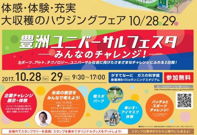 201710豊洲まちなみ公園 27 豊洲マガジン