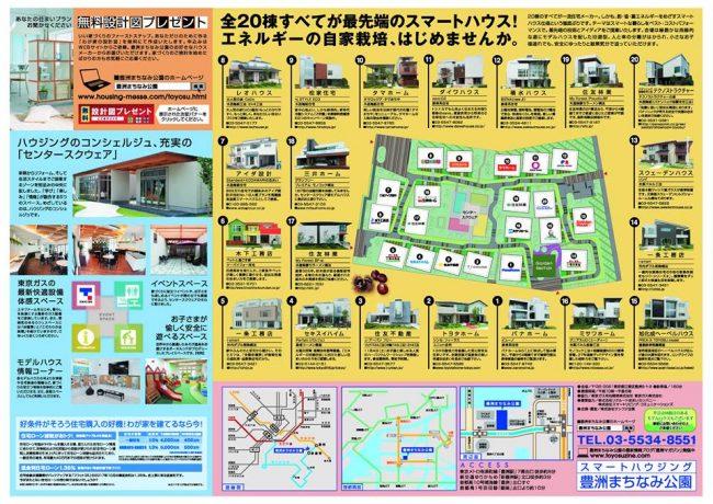 201711豊洲まちなみ公園 16 豊洲マガジン