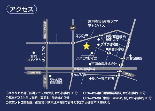 画像2_東京有明医療大学へのアクセス 豊洲マガジン