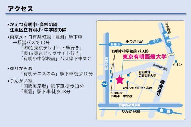 東京有明医療大学1 豊洲マガジン