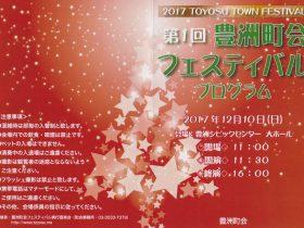 第1回 豊洲町会フェスティバル 1