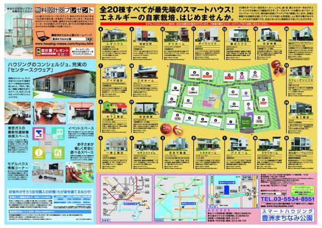 201801豊洲まちなみ公園 イベントチラシ 2 豊洲マガジン
