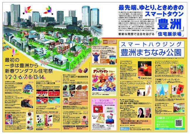 201801豊洲まちなみ公園 イベントチラシ 1 豊洲マガジン