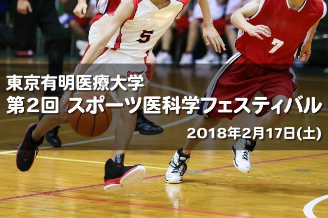 スポーツ医科学フェスティバルアイキャッチ 豊洲マガジン2