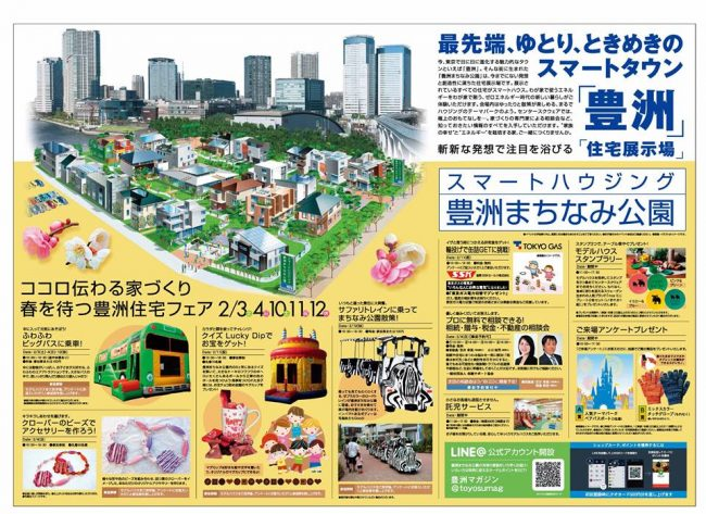 201802豊洲まちなみ公園 4 豊洲マガジン