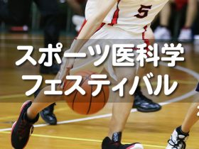 スポーツ医科学フェスティバルアイキャッチ 豊洲マガジン1