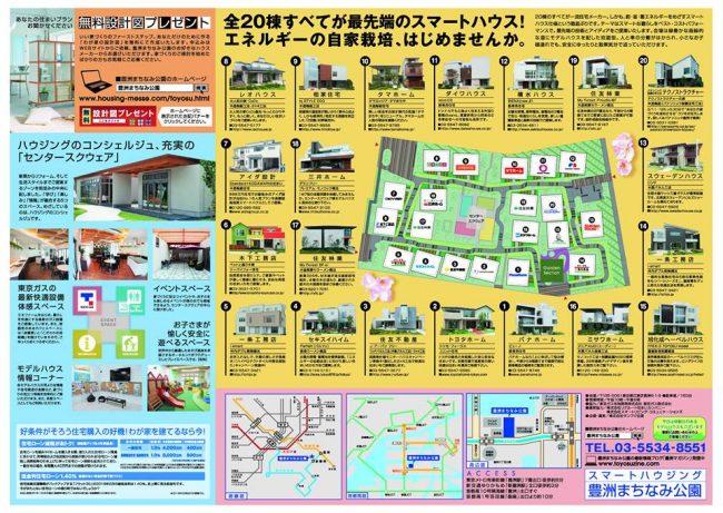 201803豊洲まちなみ公園 28 豊洲マガジン