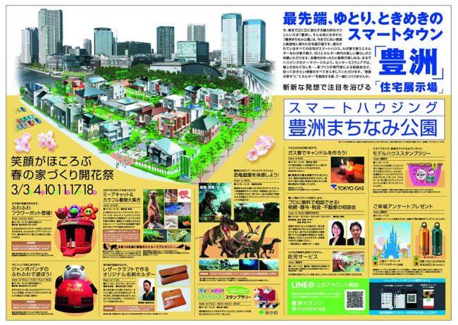 201803豊洲まちなみ公園 27 豊洲マガジン