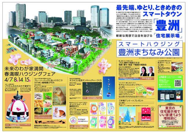 201804豊洲まちなみ公園 15 豊洲マガジン