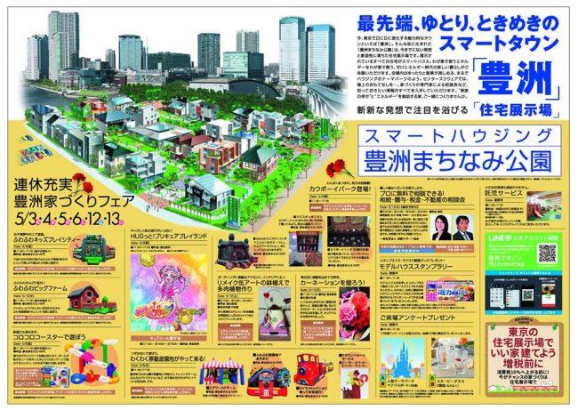 201805豊洲まちなみ公園 19-1 豊洲マガジン